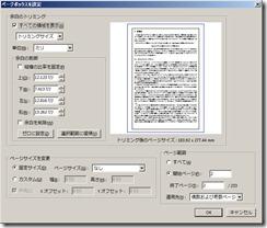pdf a4をa5に縮小してa4に印刷